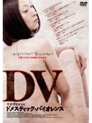 DV ドメスティック・バイオレンス