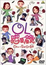 OL忠臣蔵 Chu〜Shin Gura