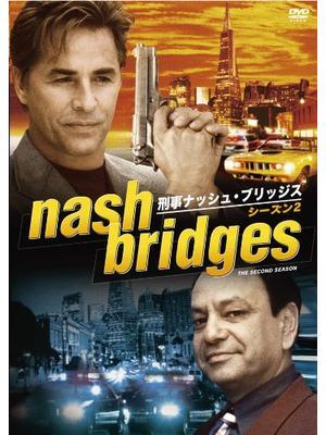 刑事ナッシュ・ブリッジス シーズン2