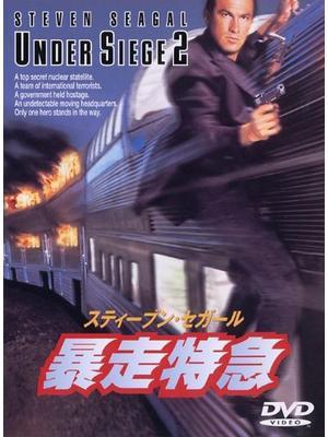 沈黙シリーズ第3弾/暴走特急