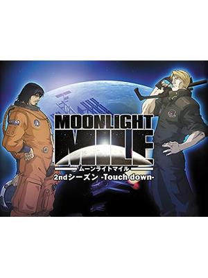 MOONLIGHT MILE -Touch down-