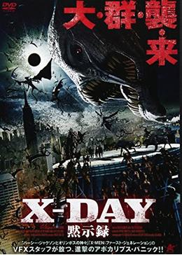 X-DAY 黙示録