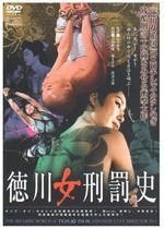 徳川女刑罰史