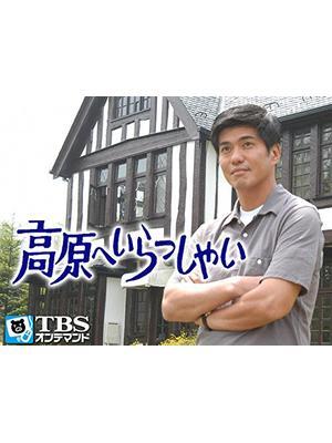高原へいらっしゃい(2003年版)