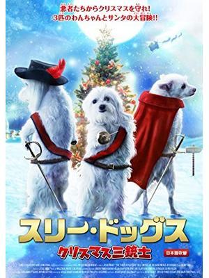 スリー・ドッグス クリスマス三銃士