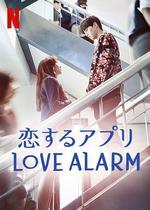 恋するアプリ Love Alarm