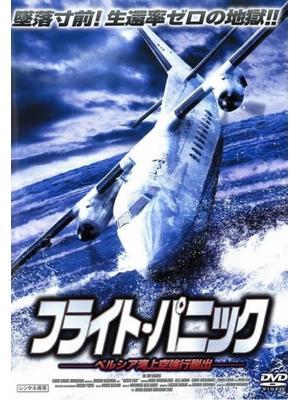 フライト・パニック 〜ペルシア湾上空強行脱出〜