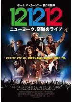 12-12-12/ニューヨーク、奇跡のライブ