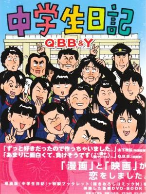 中学生日記