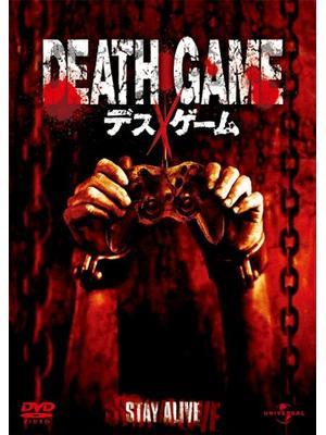 DEATH GAME デスゲーム