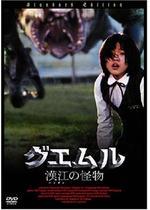 グエムル -漢江の怪物-