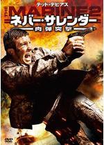 ネバー・サレンダー 肉弾突撃