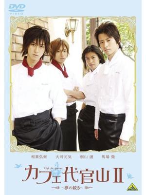 カフェ代官山 II 〜夢の続き〜