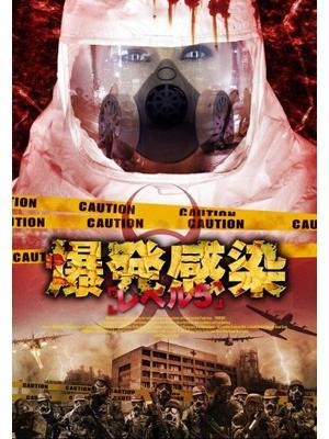 爆発感染 レベル5