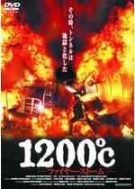 1200℃ ─ファイヤー・ストーム─