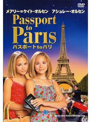 パスポート to パリ