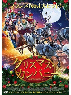 クリスマス・カンパニー