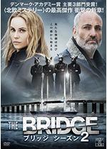THE BRIDGE/ブリッジ シーズン2