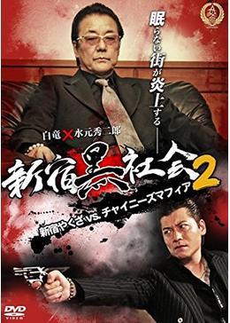 新宿黒社会 ~新宿やくざVSチャイニーズマフィア~2