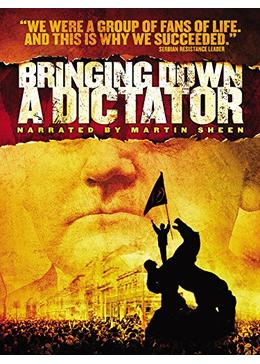 Bringing Down A Dictator(原題)