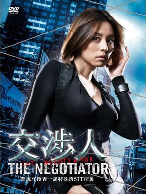 交渉人〜THE NEGOTIATOR〜