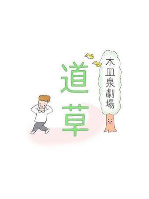 木皿泉劇場 道草