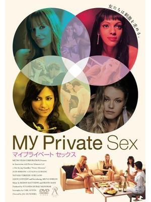 マイプライベート セックス