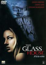 グラスハウス
