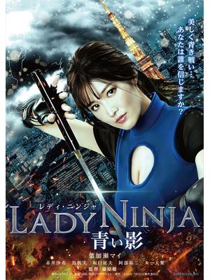 LADY NINJA 〜青い影〜