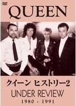 クイーン ヒストリー2 1980〜1991
