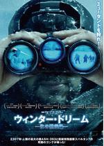 ウィンター・ドリーム~氷の黙示録~