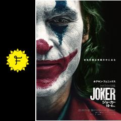ジョーカー ネタバレ 映画