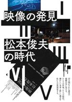 映像の発見=松本俊夫の時代 第Ⅰ部 記録映画篇