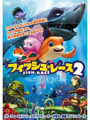 フィッシュ・レース2