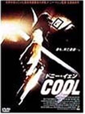 ドニー・イェン/COOL