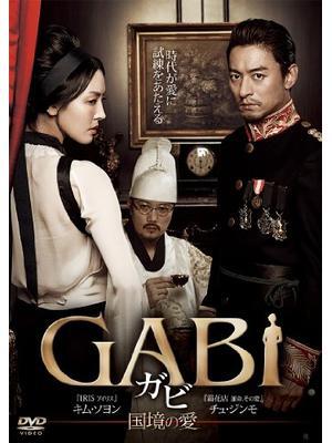 GABI〜国境の愛〜