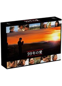 99年の愛 ~JAPANESE AMERICANS~