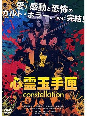 心霊玉手匣 constellation