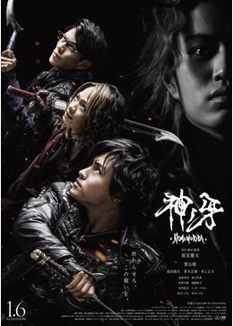 Garo kaminokiba poster