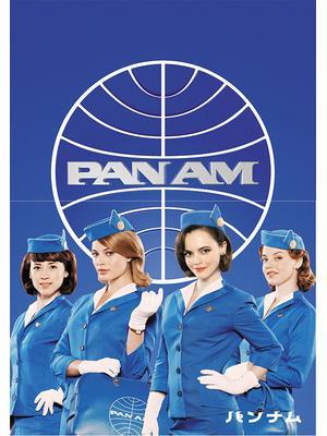 PAN AM/パンナム