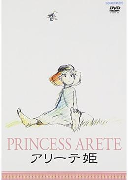 アリーテ姫