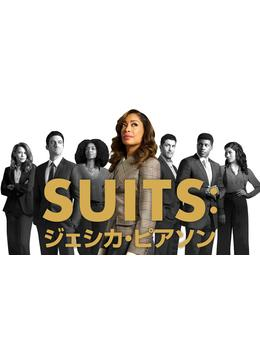 SUITS︓ジェシカ・ピアソン