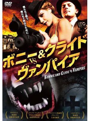 ボニー&クライド VS ヴァンパイア