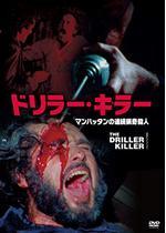ドリラー・キラー 劇場公開版