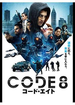 CODE8/コード・エイト