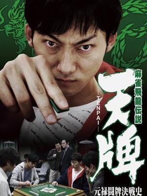麻雀飛龍伝説 天牌 -TENPAI- 四川弔激闘史