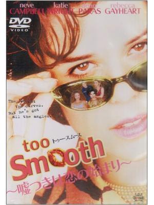 too Smooth(トゥー・スムース) 嘘つきは恋の始まり