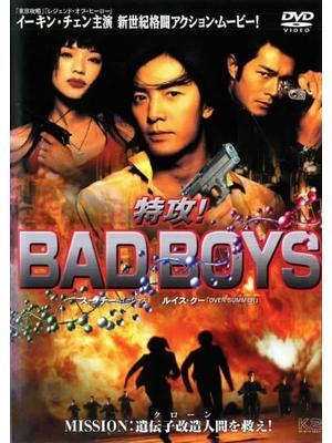 特攻!BAD BOYS