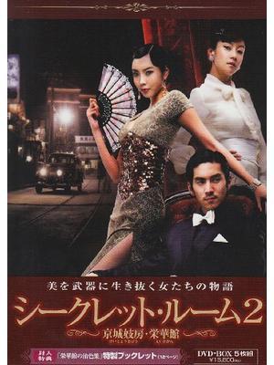 シークレット・ルーム2〜栄華館の艶女たち〜