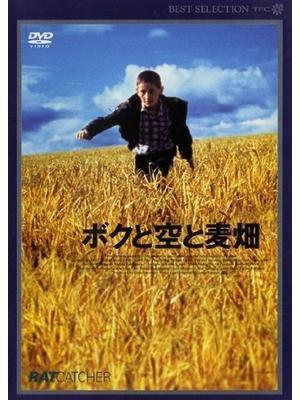 ボクと空と麦畑